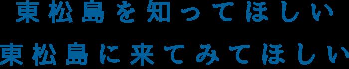 東松島を知ってほしい